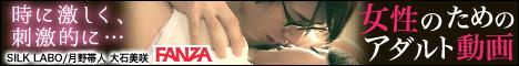 坂道みる 女性向けアダルト動画