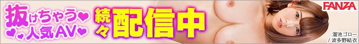 DMMアダルトVR動画