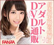 DMMアダルト DVD通販