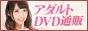 DMMアダルトビデオ販売、DVD通販