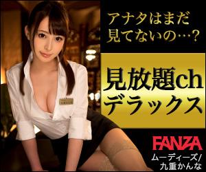 見放題ch プレミアム(FANZA)公式サイトへのリンク画像