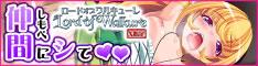 ロードオブワルキューレ Lord of Walkure〜X指定〜 アダルトオンラインゲーム