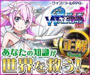 クイズオブワルキューレ~X指定~ オンラインゲーム