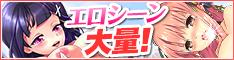 エンジェリックサーガ オンラインゲーム