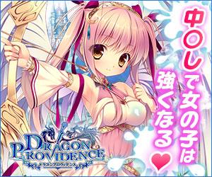 ドラゴンプロヴィデンス オンラインゲーム