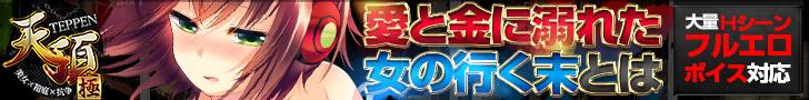 天頂-TEPPEN- 極 オンラインゲーム