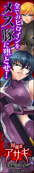 対魔忍アサギ~決戦アリーナ~ オンラインゲーム