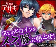対魔忍アサギ〜決戦アリーナ〜 オンラインゲーム