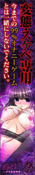 淫妖蟲 禁 ~少女姦姦物語~ オンラインゲーム