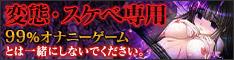 淫妖蟲 禁 〜少女姦姦物語〜 オンラインゲーム