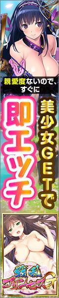 戦乱プリンセスG
