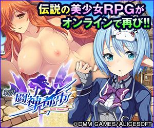 新訳闘神都市〜Girls Tamer〜