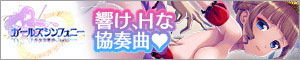 ガールズシンフォニー~少女交響詩~X指定