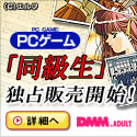 DMMアダルト ダウンロード美少女ゲーム 「同級生」