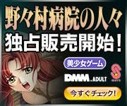 DMMアダルト ダウンロード美少女ゲーム 「野々村病院の人々」