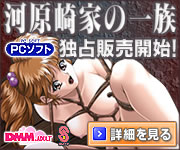 DMMアダルト ダウンロード美少女ゲーム 「河原崎家の一族」