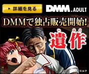 DMMアダルト ダウンロード美少女ゲーム 「遺作」