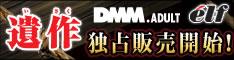 DMMアダルト アダルトビデオ動画などの販売
