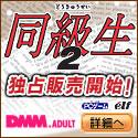 DMMアダルト ダウンロード美少女ゲーム 「同級生2」