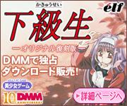 DMMアダルト ダウンロード美少女ゲーム 下級生 オリジナル復刻版