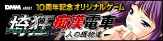 埼狂痴漢電車 〜7人の獲物達〜 ダウンロード販売