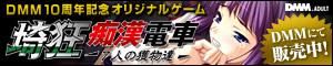 DMMアダルト 埼狂痴漢電車 〜7人の獲物達〜 ダウンロード販売