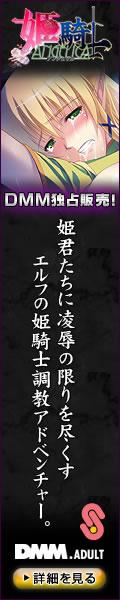 姫騎士アンジェリカ ダウンロード販売