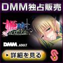 DMMアダルト 姫騎士アンジェリカ ダウンロード販売