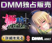 DMMアダルト ダウンロード美少女ゲーム 「姫騎士アンジェリカ」