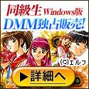 DMMアダルト ダウンロード美少女ゲーム 同級生 Windows版