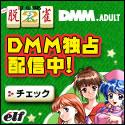 DMMアダルト エルフオールスターズ脱衣雀2 ダウンロード販売
