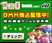 DMMアダルト ダウンロード美少女ゲーム 「エルフオールスターズ脱衣雀2」