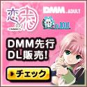 DMMアダルト ダウンロード美少女ゲーム 「恋の恋 〜れんのこい〜 」