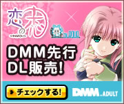DMMアダルト 恋の恋 ~れんのこい~ ダウンロード販売
