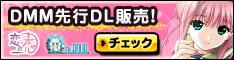 恋の恋 〜れんのこい〜 ダウンロード販売