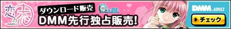 恋の恋 ~れんのこい~ ダウンロード販売