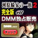 DMMアダルト ダウンロード美少女ゲーム 「河原崎家の一族2 完全版」