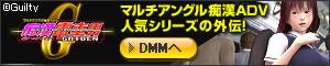 DMMアダルト 痴漢電車男外伝 ~伝説へのチェイサー~ ダウンロード販売