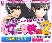 しすたー・すきーむ2 ダウンロード販売