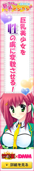 巨乳ちゃんはビ・ン・カ・ン~秋籾紅葉~ ダウンロード販売
