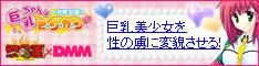 巨乳ちゃんはビ・ン・カ・ン〜秋籾紅葉〜 ダウンロード販売