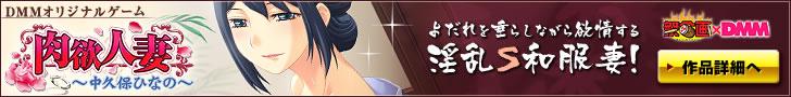 肉欲人妻~中久保ひなの~ ダウンロード販売