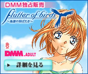 flutter of birds �`���B�̉H�΂����` �_�E�����[�h�̔�