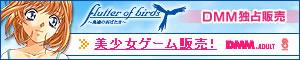 flutter of birds ~鳥達の羽ばたき~ ダウンロード販売