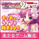 Chu×Chuアイドる2 -melodies×memories- ダウンロード販売