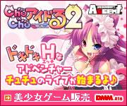 Chu×Chuアイドる2 -melodies×memories-ダウンロード販売