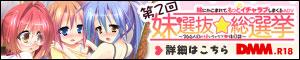 第2回妹選抜☆総選挙 ~366人目の妹いちゃラブ後日談~ダウンロード販売