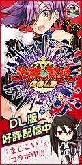 �p�Y����P GOLD �_�E�����[�h�̔�