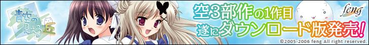 【独占】 青空の見える丘