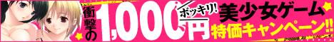 DMM.R18 美少女ゲーム(ダウンロード版)作品バナー 1,000円特価キャンペーン